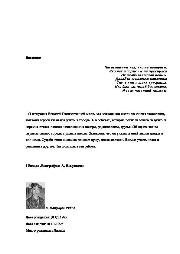 "Проектная работа       ""Памяти солдата Александра Канунцева"""