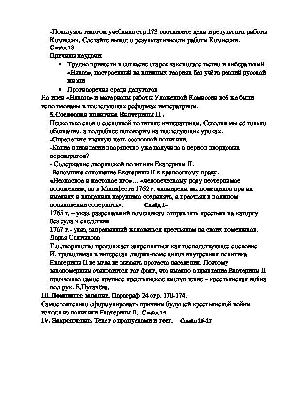 """Урок истории на тему """"Внутренняя политика Екатерины II"""""""