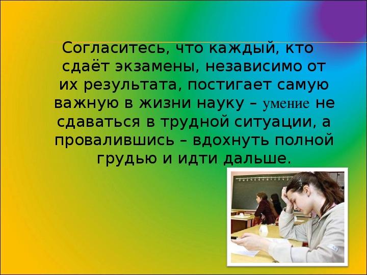 """Доклад на родительское собрание """"Роль родителей выпускников к сдаче экзаменов"""""""