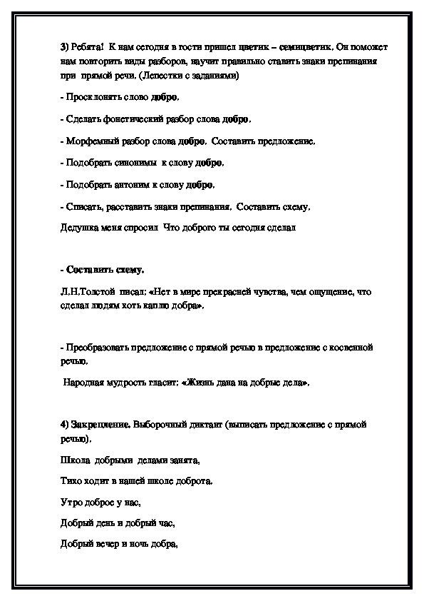 Конспект урока  русского  языка  «Прямая  и косвенная речь».