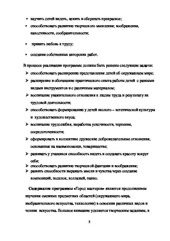 """Программа внеурочной деятельности """"город мастеров"""""""