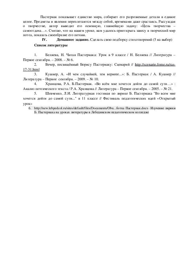 """Методическая разработка урока """"Своеобразие лирики Б. Пастернака"""" 11 класс"""