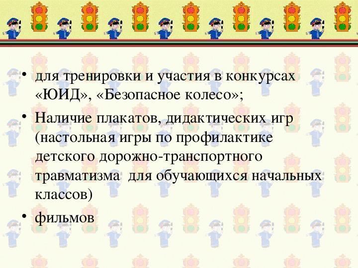 """Родительское собрание на тему""""«Изучаем правила движения все без исключения!» (методическая разработка)"""
