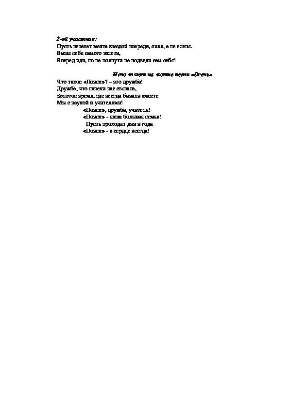 СЦЕНАРИЙ ОТКРЫТИЯ ПЕРВОЙ ШКОЛЬНОЙ НАУЧНО - ПРАКТИЧЕСКОЙ КОНФЕРЕНЦИИ