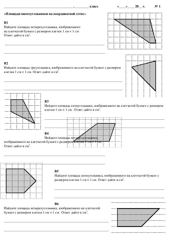 """КДМ. Площадь многоугольника: разбиение фигуры на части и """"метод узлов"""" по формуле Пика."""