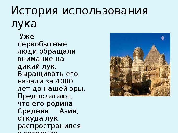 """Презентация """"Лук-природный лекарь"""""""