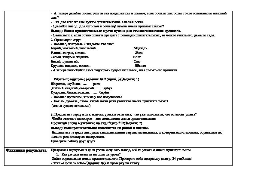 """Урок по русскому языку на тему: """"Имя прилагательное"""" (3класс)"""