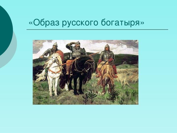 Презентация по мировой художественной культуре. Тема: «Образ русского богатыря» (2 класс).