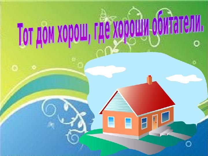 Тот дом хорош, где хороши обитатели