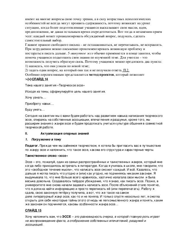 """Доклад  на тему """"Методы и приемы на уроках литературы"""""""