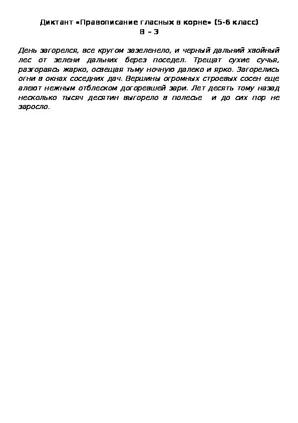 Диктант «Правописание гласных в корне» (5-6 класс) В – 2