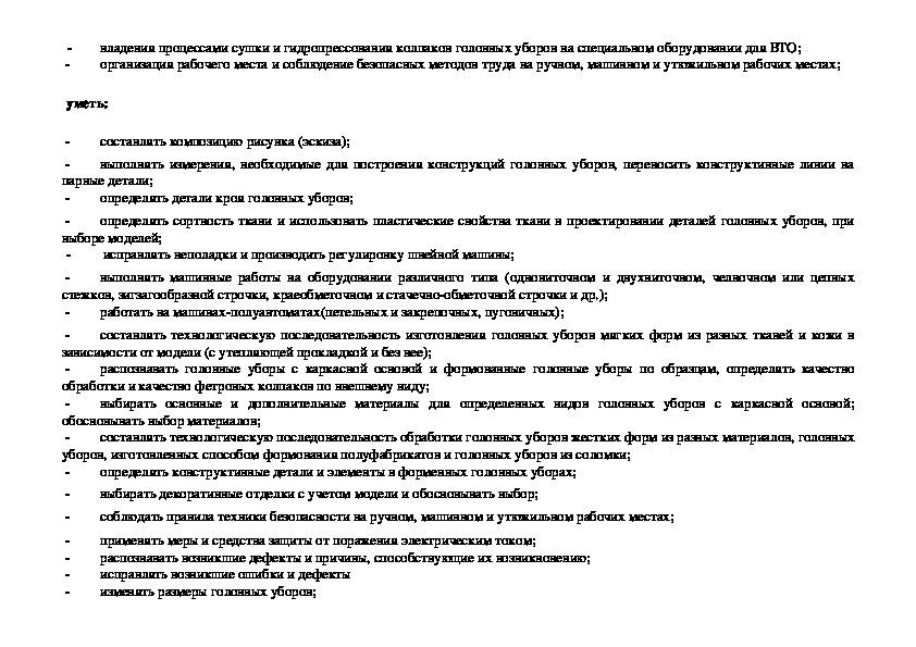 """Программа элективного курса """"Практикум по изготовлению головных уборов"""""""