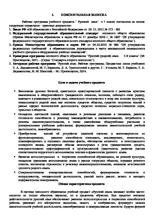 Календарно-тематическое планирование по русскому языку 7 класс коррекционно-развивающего обучения УМК Т.А. Ладыженской