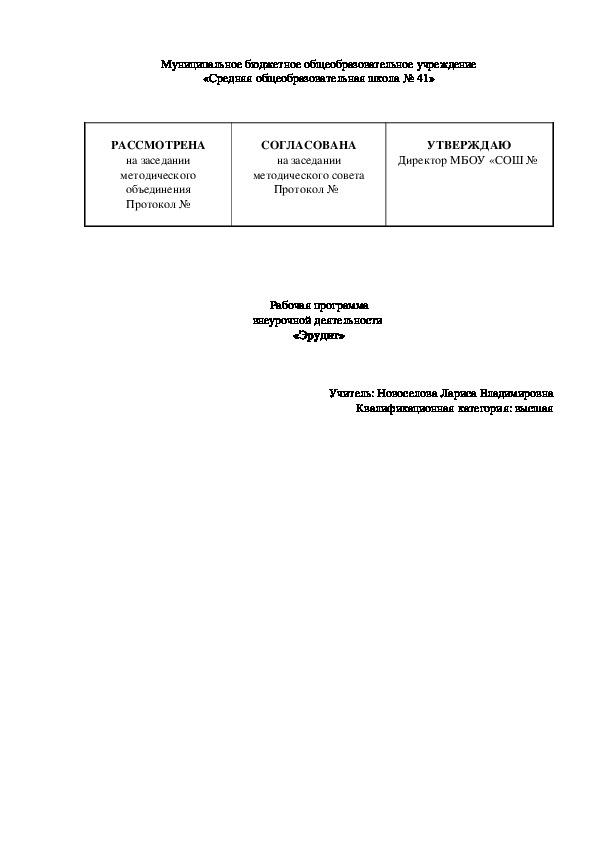 Рабочая программа  внеурочной деятельности   «Эрудит»