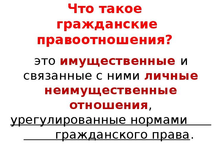 """Презентация по обществознанию """"Гражданские правоотношения"""""""