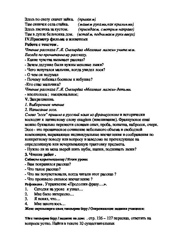 Г. Снигерёв «Меховые лыжи»