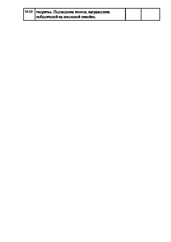 """План недели искусства на тему """"Время-творить"""" (5-9 классы)"""