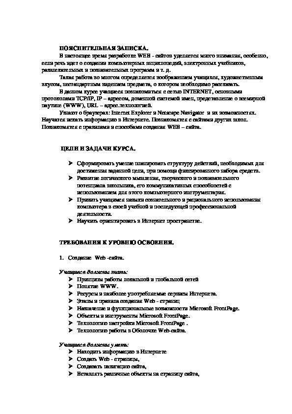 Программа факультативного курса «Создание школьного WEB – сайта» (10 - 11 классы)