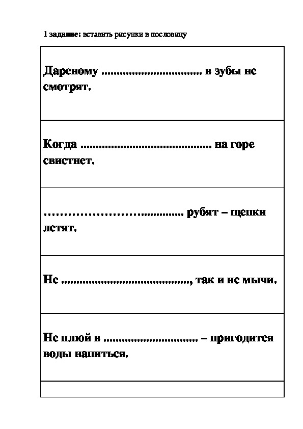 Урок Литературное чтение. Пословицы и поговорки. 2 класс