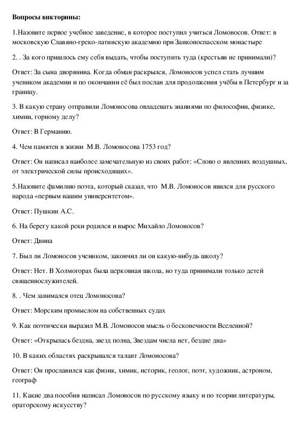 День Науки,  посвящённый 305-летию М.В.Ломоносова «Этапы большого пути»