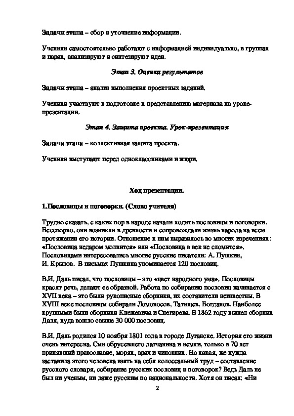 """Творческий проект """"Пословицы и поговорки"""""""