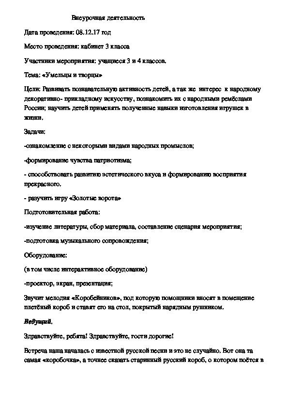 """Внеурочная деятельность """"Умельцы и творцы"""" (3 класс)"""