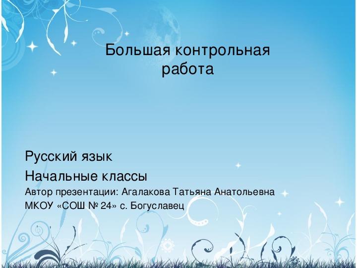 Презентация по русскому языку для упражнений с самопроверкой для 1-2 классов
