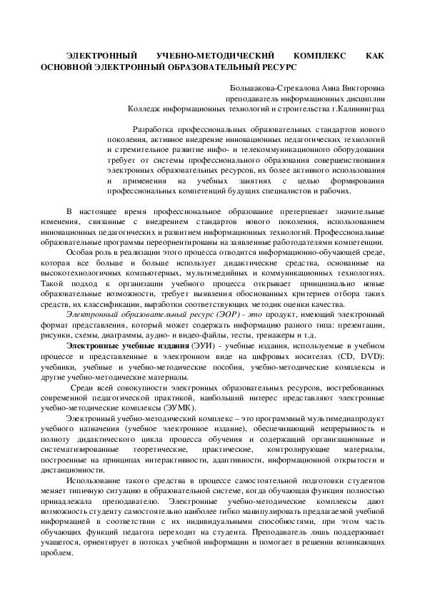 ЭЛЕКТРОННЫЙ УЧЕБНО-МЕТОДИЧЕСКИЙ КОМПЛЕКС КАК ОСНОВНОЙ ЭЛЕКТРОННЫЙ ОБРАЗОВАТЕЛЬНЫЙ РЕСУРС