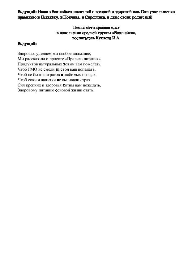 Сценарий презентации социокультурного проекта  «Внимание! Внимание! Правила питания!»