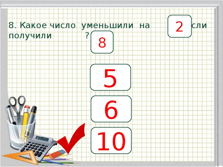 """Проверочные  задания  в  1  классе  по  математике """"Сложение  и  вычитание  чисел  первого  десятка"""""""