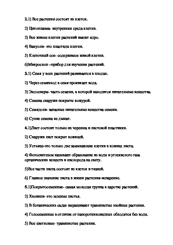 Тесты для промежуточной аттестации