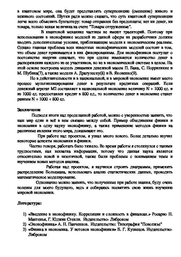 """Учебный проект """"Эконофизика"""" , выполненный учащимся Остроуховым Александром"""