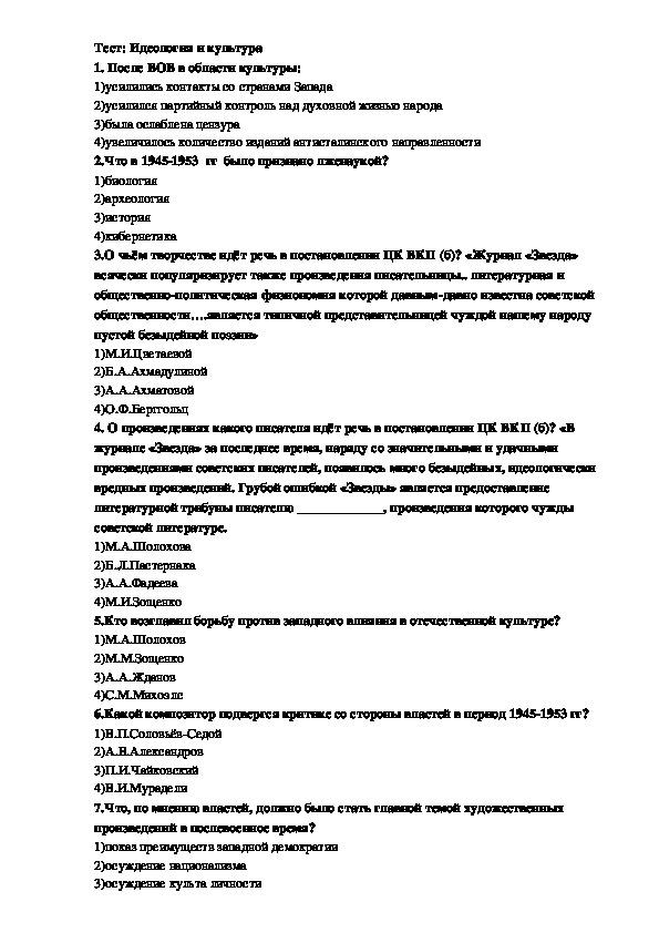 "Тест  ""Идеология и культура"" (9 класс)"