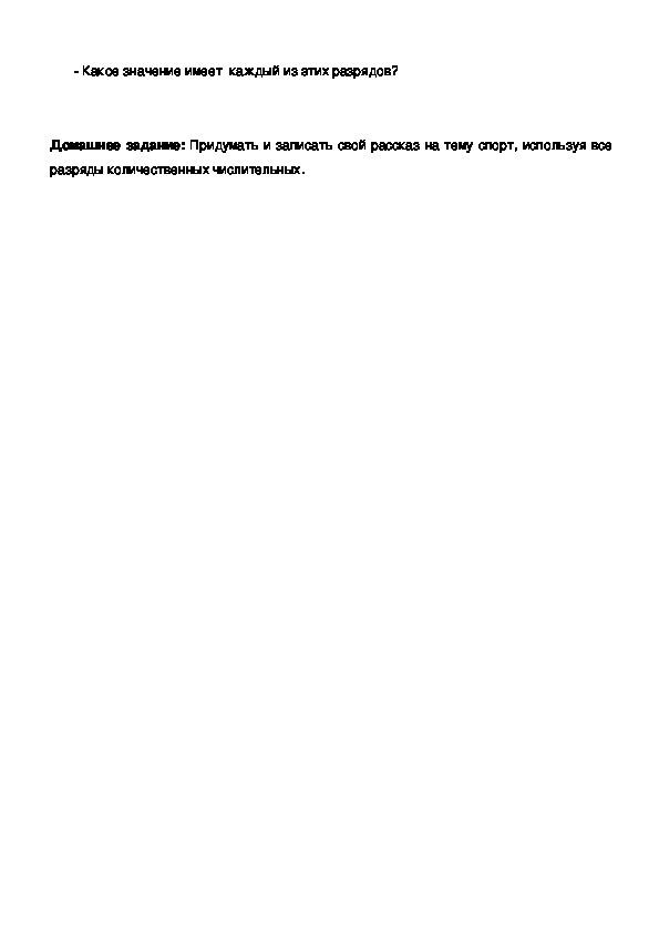 """Презентация по русскому языку на тему:""""Разряды имен числительных"""""""