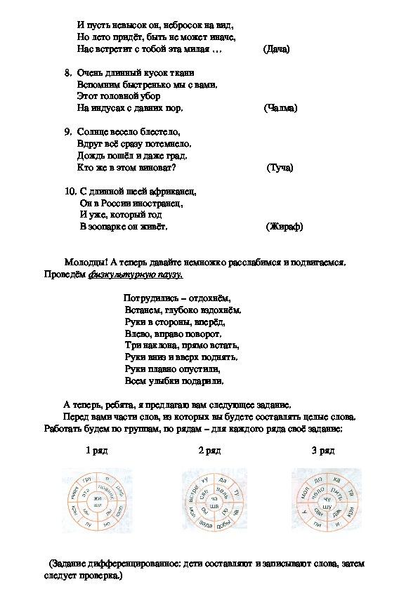 """Конспект урока и презентацию по русскому языку 2класс """"Сочетания жи-ши, ча-ща, чу-щу"""""""