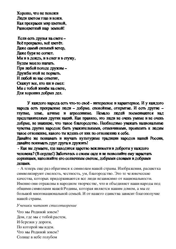 """Методическая разработка классного часа для 3 класса на тему: """"В дружбе народов - единство России!"""""""