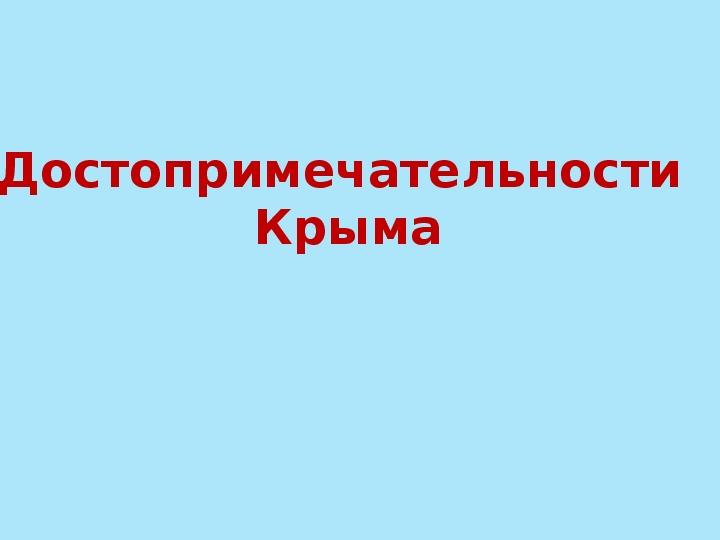 Презентация - Достопримечательности Крыма