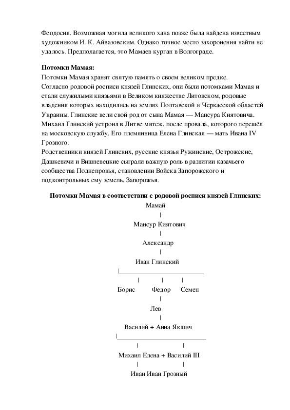 """Разработка урока по окружающему миру на тему """"Куликовская битва"""""""