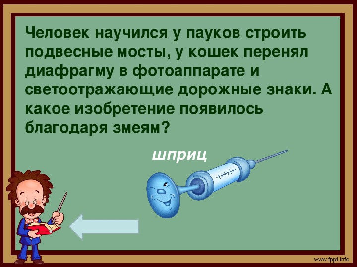 Интеллектуальный калейдоскоп