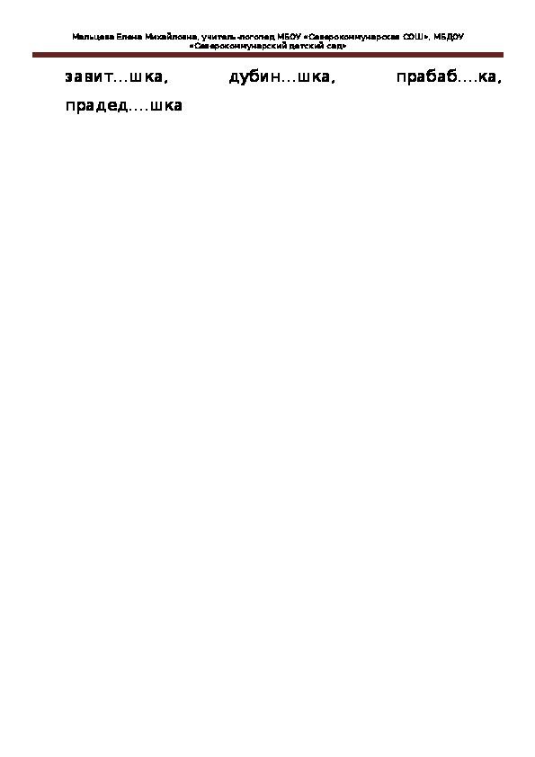 """Рабочая тетрадь по коррекции аграмматической дисграфии. Тема """"Уменьшитель-ласкательные суффиксы"""" (3-4 класс)"""