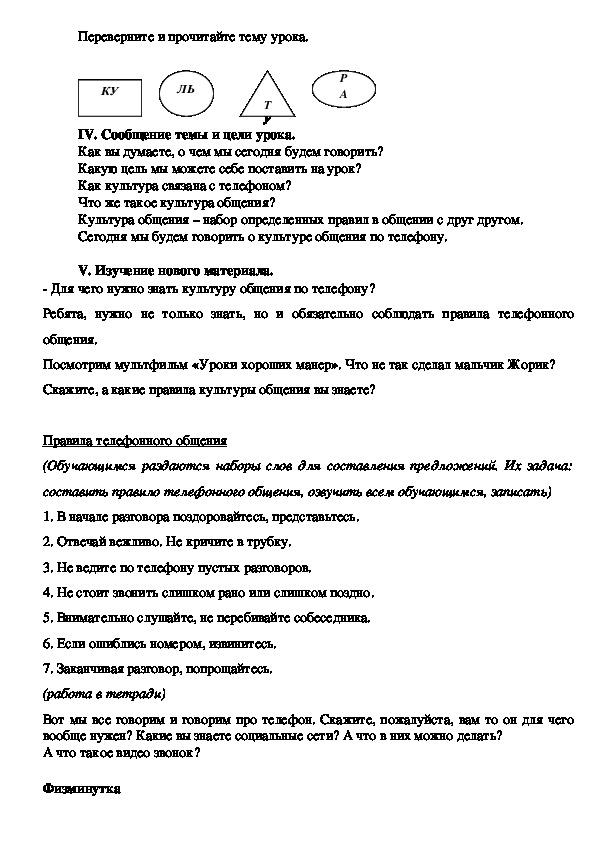 """Конспект и презентация урока по СБО """"Культура общения по телефону"""""""