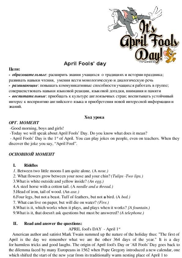 Занятие «April Fools' day - 1 АПРЕЛЯ»