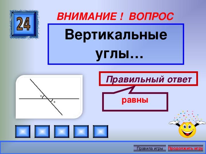 Внеклассное занятие Математический калейдоскоп