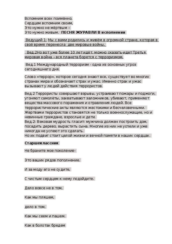 """Внеклассное мероприятие """"Памяти павших"""""""