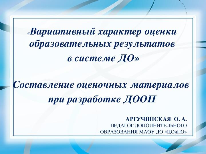 Презентация на тему «Вариативный характер оценки образовательных результатов  в системе ДО»