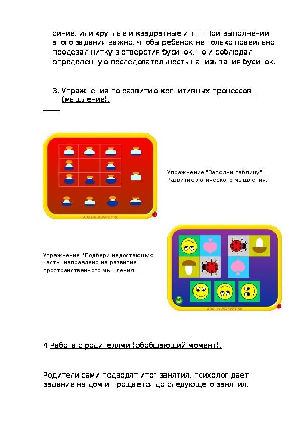 Программа  коррекционной работы  с ребенком младшего школьного возраста