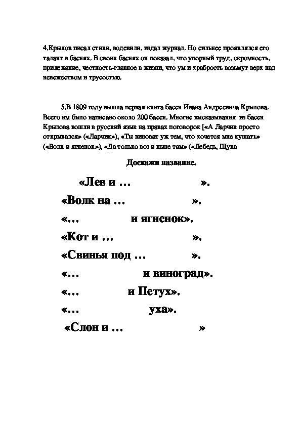 """Презентация """"Викторина по творчеству И.Крылова"""""""