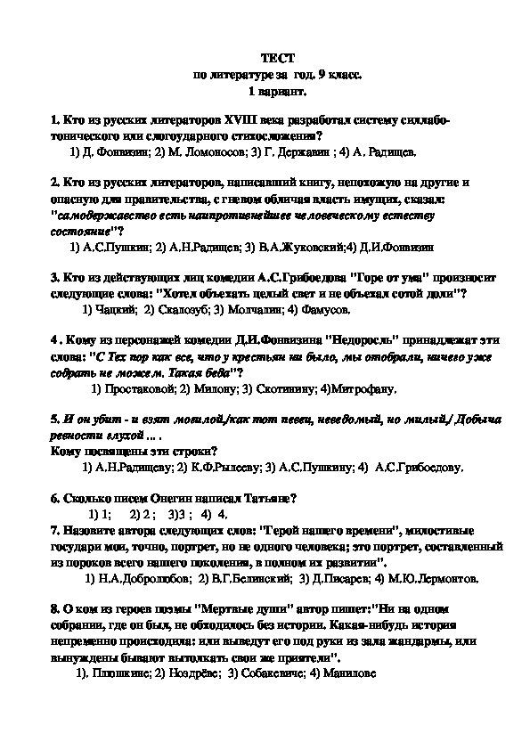 Итоговый тест по русской  литературе (9 класс).