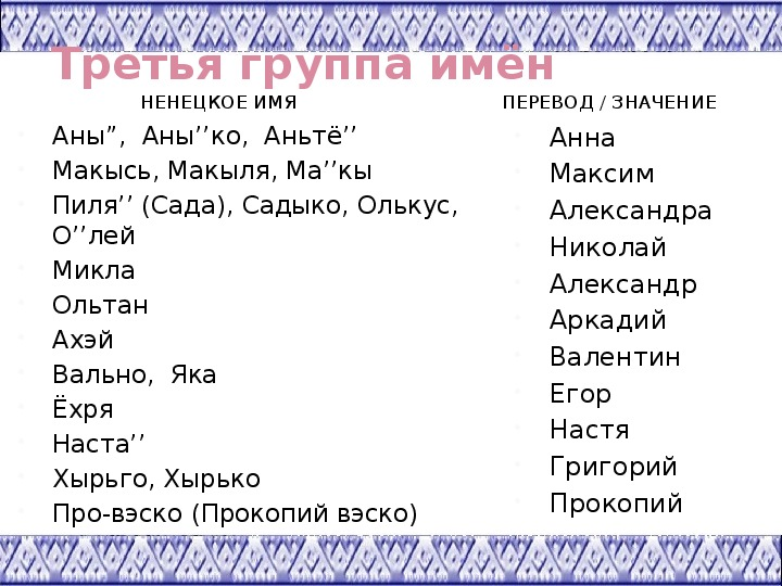 """Кружок """"Рукоделие Севера"""" (Презентация, дополнительное образование)"""