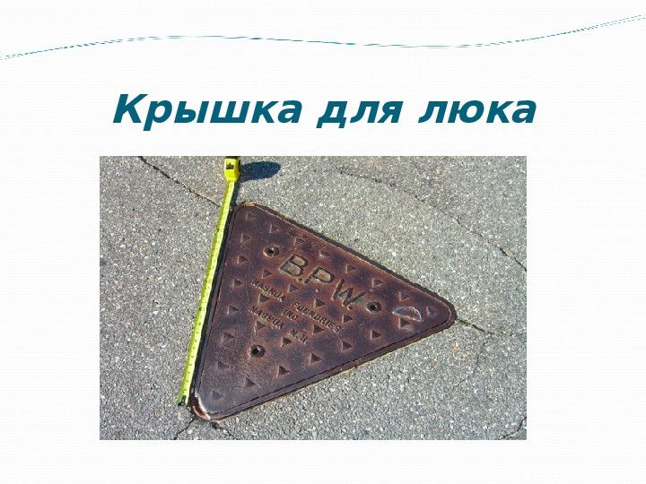 Защита исследовательской работы «Волшебство геометрии: треугольник Рёло».